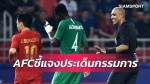 OFFICIAL: AFC reject Thailand's petition