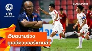 Thai press: 'U23 Vietnam showed disappointing performance'
